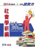 (二手書)社會學新編:讀實力:2014高普考.三四等(學儒)