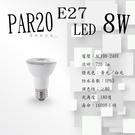 E27 LED燈泡 PAR20 8W【數位燈城 LED Light-Link】PAR30 / PAR38