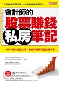 (二手書)會計師的股票賺錢私房筆記:一問一答的投資技巧,教你何時買賣還能賺千..