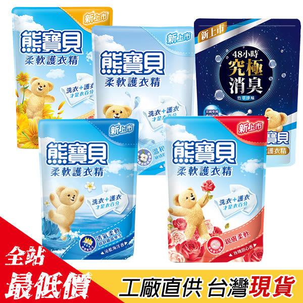 熊寶貝護衣柔軟精-補充包 1.84L【熊大碗福利社】 柔軟精 護衣精