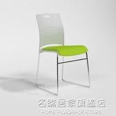 培訓會議椅簡約職員辦公洽談桌椅子無扶手靠背椅會議室辦公室椅子 NMS名購新品