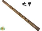[網音樂城] 吹甲  台製 嗩吶 古吹 指法 練習器 苦竹