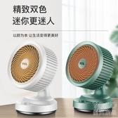 暖風機 取暖器家用節能省電浴室速熱電暖氣小型暖風機臥室辦公室熱風 快速出貨YJT