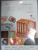 【書寶二手書T7/廣告_HH9】書上設計展:118位新銳設計師特刊_尼普利編輯室