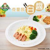 【限時促銷-輕食系列】克里昂白醬(145g/包)*2入裝