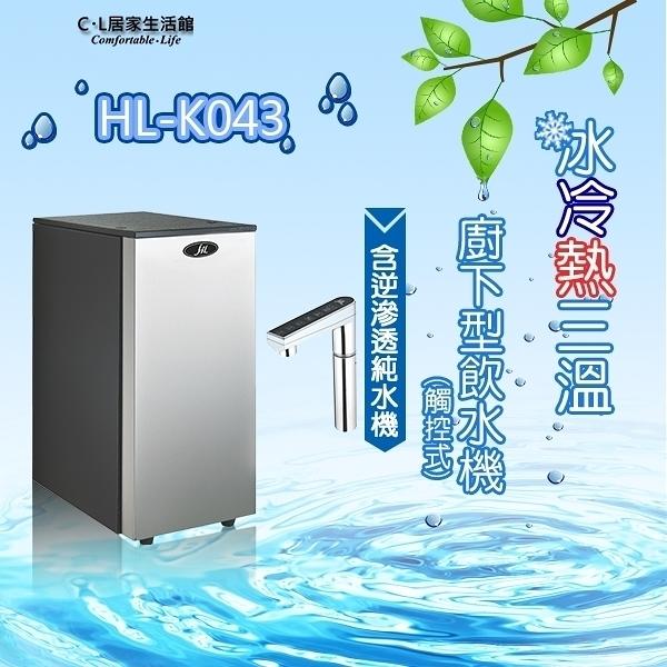 【 C . L 居家生活館 】HL-K043 廚下型冰冷熱三溫飲水機(觸控式)(含逆滲透純水機)