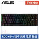華碩 ROG Falchion 65% 精巧 無線 電競 鍵盤