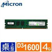 美光 DDR3 DDRIII 1600 4GB RAM 桌上型記憶體 (1.5V 1.35V雙電壓支援)