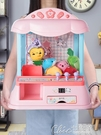 ?兒童女孩玩具迷你夾公仔機投幣糖果機扭蛋小型家用游戲秒殺價YXS 七色堇