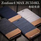 ASUS ZC554KL Zenfone MAX 手機殼 皮套 撞色皮套 布紋 牛仔帆布 保護殼 保護套 手機套支架皮套
