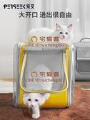 寵物外出包 便攜貓咪雙肩背包書包狗狗大容量攜帶太空艙【宅貓醬】