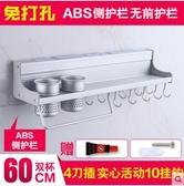 太空鋁置物架免打孔廚房挂件掛架置物架收納架刀架壁掛【60cm、雙杯】