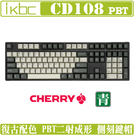 [地瓜球@] ikbc CD108 機械式 鍵盤 復古色 PBT 側刻 Cherry 青軸