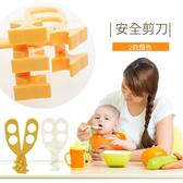 副食品食物剪剪刀【JF0012 】寶寶多 可拆式副食品食物剪隨身攜帶剪刀食品級安全無毒