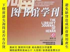 二手書博民逛書店罕見河南圖書館學刊(2019年10期)Y194145