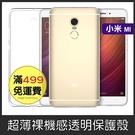 GS.Shop 裸機質感 超薄透明殼 紅米5 Plus 紅米Note5 Note4/4X Note2 保護套 保護殼軟殼