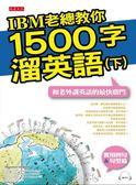 (二手書)IBM老總教你1500字溜英語(下)─和老外講英語的最快竅門