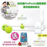 【滿仟折佰+贈品】憲哥代言 柏沛樂 ProPectin 蘋果果膠 2盒/60包 贈 舒密野莓 30包 專利蔓越莓萃取物