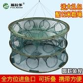 福拉多漁網魚網魚籠子捕魚垂釣蝦籠蝦網捉魚養自動折疊籠網工具LX 非凡小鋪 新品