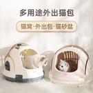 寵物外出包 貓包外出便攜太空艙狗狗貓籠子航空箱貓窩貓咪寵物大容量手提背包【快速出貨】