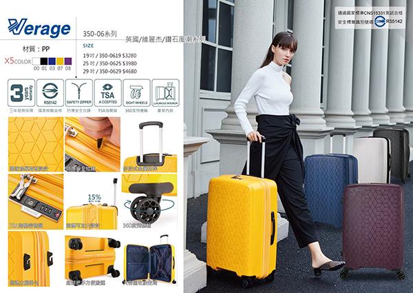 【VERAGE】鑽石風潮系列 29吋 輕量PP可加大海關鎖旅行箱/行李箱 350-0629