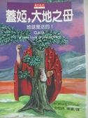 【書寶二手書T6/科學_B2L】蓋婭.大地之母-地球是活的_洛夫洛克