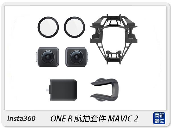 出清價,限量1組~ Insta360 One R 航拍套件 Mavic 2 空拍機 專業航拍相機(OneR,公司貨)