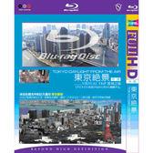 Blu-ray東京絕景BD