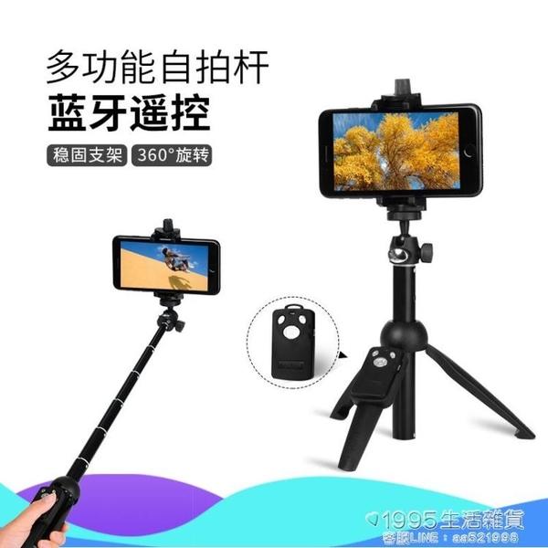 手機三腳架遙控自拍桿通用型iphone7蘋果x8便攜迷你直播【精品百貨】
