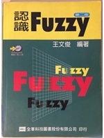 二手書博民逛書店《認識Fuzzy-第二版(附Fuzzy控制實驗示範光碟片)》 R2Y ISBN:9572133225