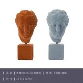 創意維納斯雕像藝術擺件北歐樣板房間雕塑設計師軟裝飾品擺設輕奢 星河光年DF