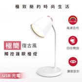 【LETC】極簡復古風觸控護眼檯燈(買就送行動電源)