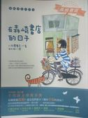 【書寶二手書T1/翻譯小說_OHG】在森崎書店的日子_八木澤裡志