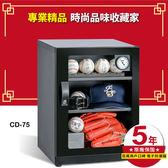 【防潮品牌】收藏家 CD-75 時尚珍藏全功能電子防潮箱(72公升) 相機鏡頭 精品衣鞋包 食品樂器