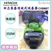 HITACHI【CVBM5T】日立350W免紙袋吸塵器~萊姆綠【德泰電器】