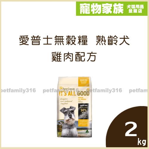 寵物家族-愛普士無穀糧 全品種犬齡 鴨肉+鹿肉 2.7Kg