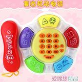 手機玩具 寶寶音樂電話玩具花朵電話 嬰幼兒玩具仿真打電話機早教卡通電話 愛麗絲