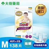 GOO.N 大王  頂級珍珠棉柔紙尿褲M號 138片(46片x3包/箱)-廠商直送 大樹