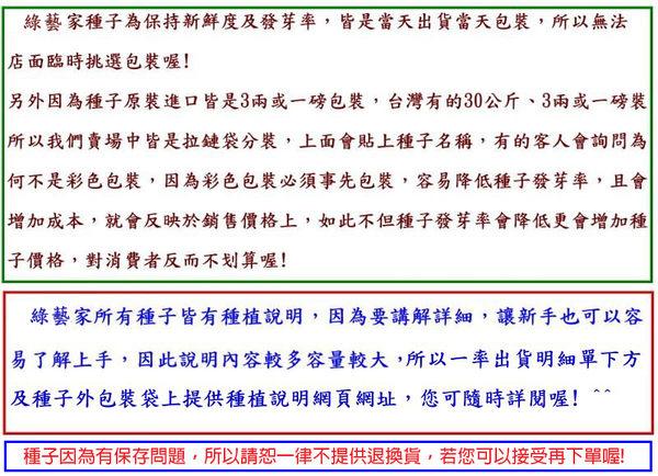【綠藝家】J09.空心菜(芽菜種子)25克
