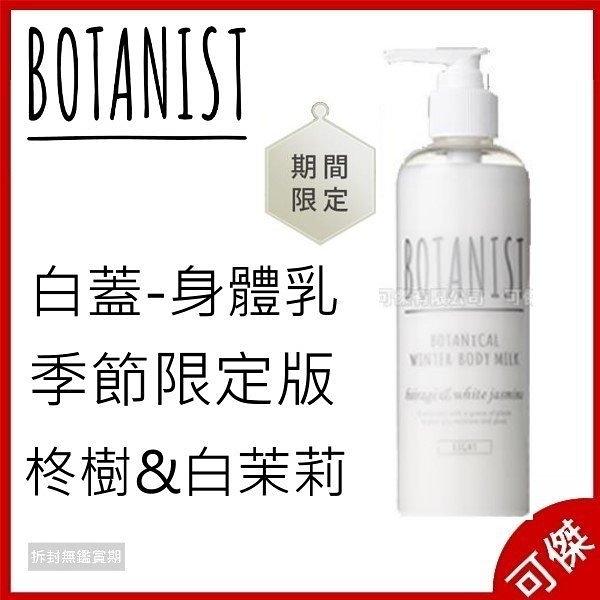 BOTANIST 身體乳 護膚乳 季節限定 白蓋 柊樹&白茉莉 清爽 240ml 90%天然植物成份 周年慶優惠 可傑