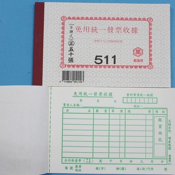 萬國511 單張免用統一發票收據 橫式56K單張收據/一包20本入(一本50張入){定10}