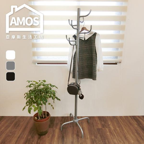 掛衣架、收納架、衣櫥【CAW014】十字底仙人掌衣帽架 Amos