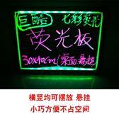 LED電子熒光板30 40 手寫板 廣告板熒光屏發光黑板掛式小黑板 JA4530『毛菇小象』