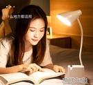 充電式LED檯燈護眼書桌小學生宿舍學習專用兒童寫字床頭插電兩用 花樣年華