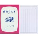 國小國語作業簿直行 NO.26201 X 100本入