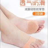 前掌墊 6只硅膠蜂窩前腳掌墊加厚半墊前掌墊防痛高跟鞋鞋墊女透氣半碼墊