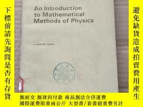 二手書博民逛書店an罕見introduction to mathematical methods of physics(P490)