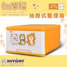 白爛貓/塑膠櫃/抽屜櫃【二入】27L白爛貓抽屜式整理箱 聯府 可自由堆疊 dayneeds