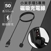 小米手環專用磁吸充電線 50cm 小米手環6/5可用 免拆錶帶 防過充 充電線 運動手環 快充線