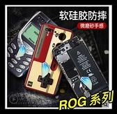 【萌萌噠】ASUS ROG Phone 5 (ZS673KS) 復古偽裝拆機 全包軟殼 ROG5 懷舊彩繪 創意新潮 手機殼